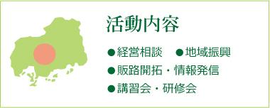 活動内容 経営相談・地域振興・販路開拓・情報発信・講習会・研修会