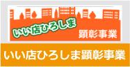 いい店ひろしま顕彰事業