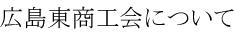 広島東商工会について