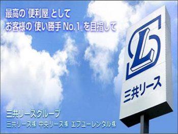 三共リース㈱海田営業所