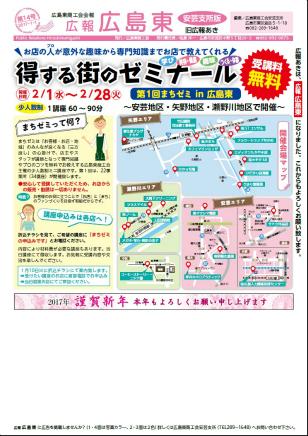 広報広島東【第14号】 2017年1月1日発行