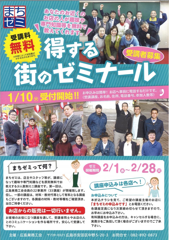 広島東商工会 第1回まちゼミ
