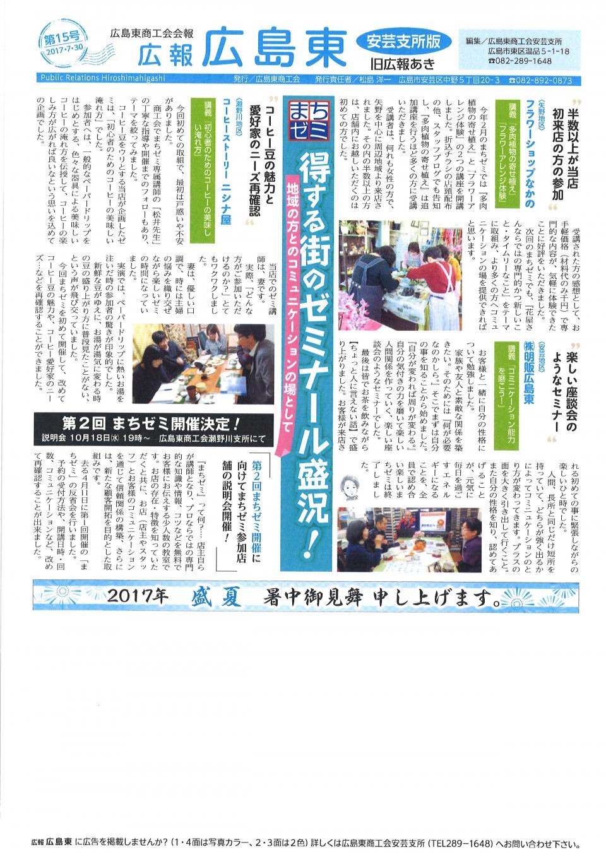 広報広島東【第15号】 2017年7月30日発行
