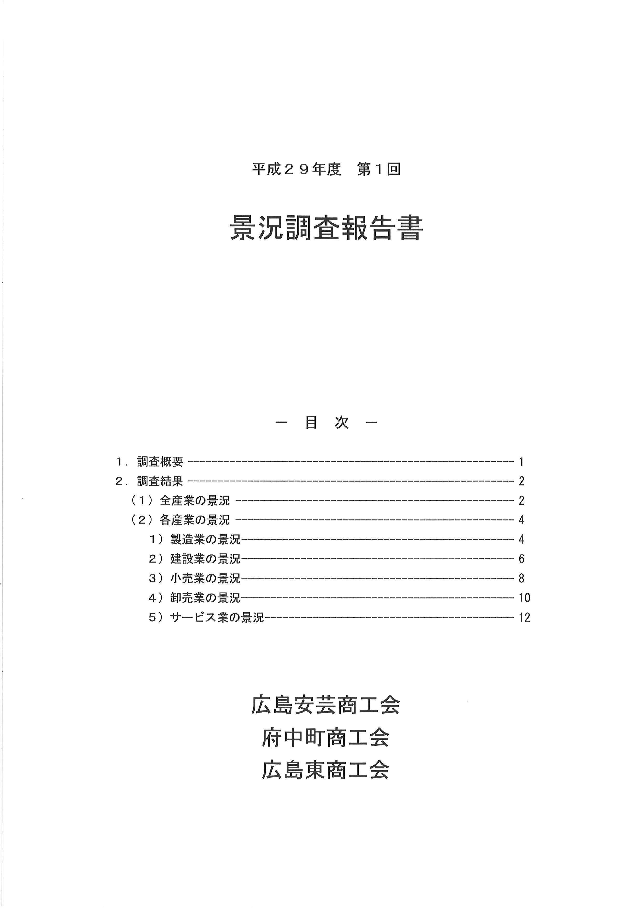 平成29年度第1回景況調査報告書を公開しています