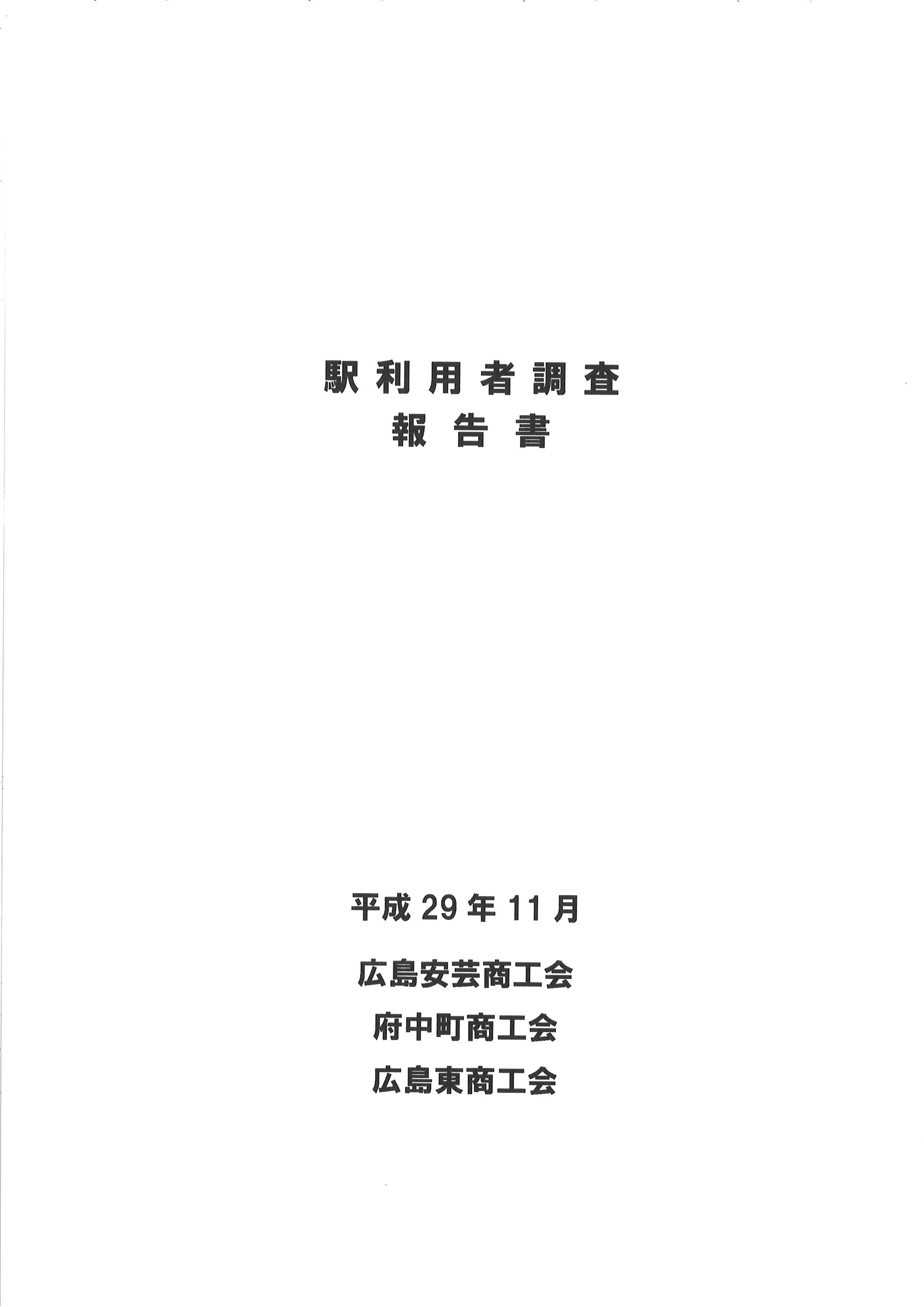 駅利用者調査報告書を公開しています