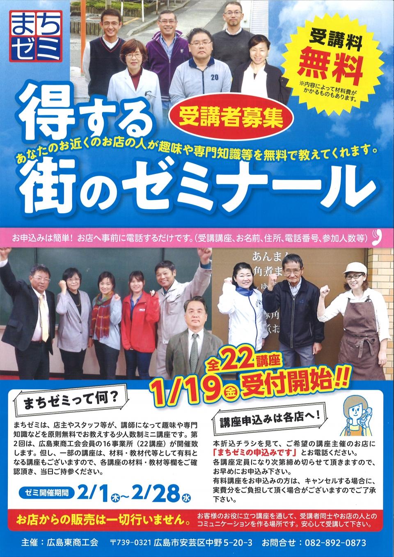 広島東商工会 第2回まちゼミ