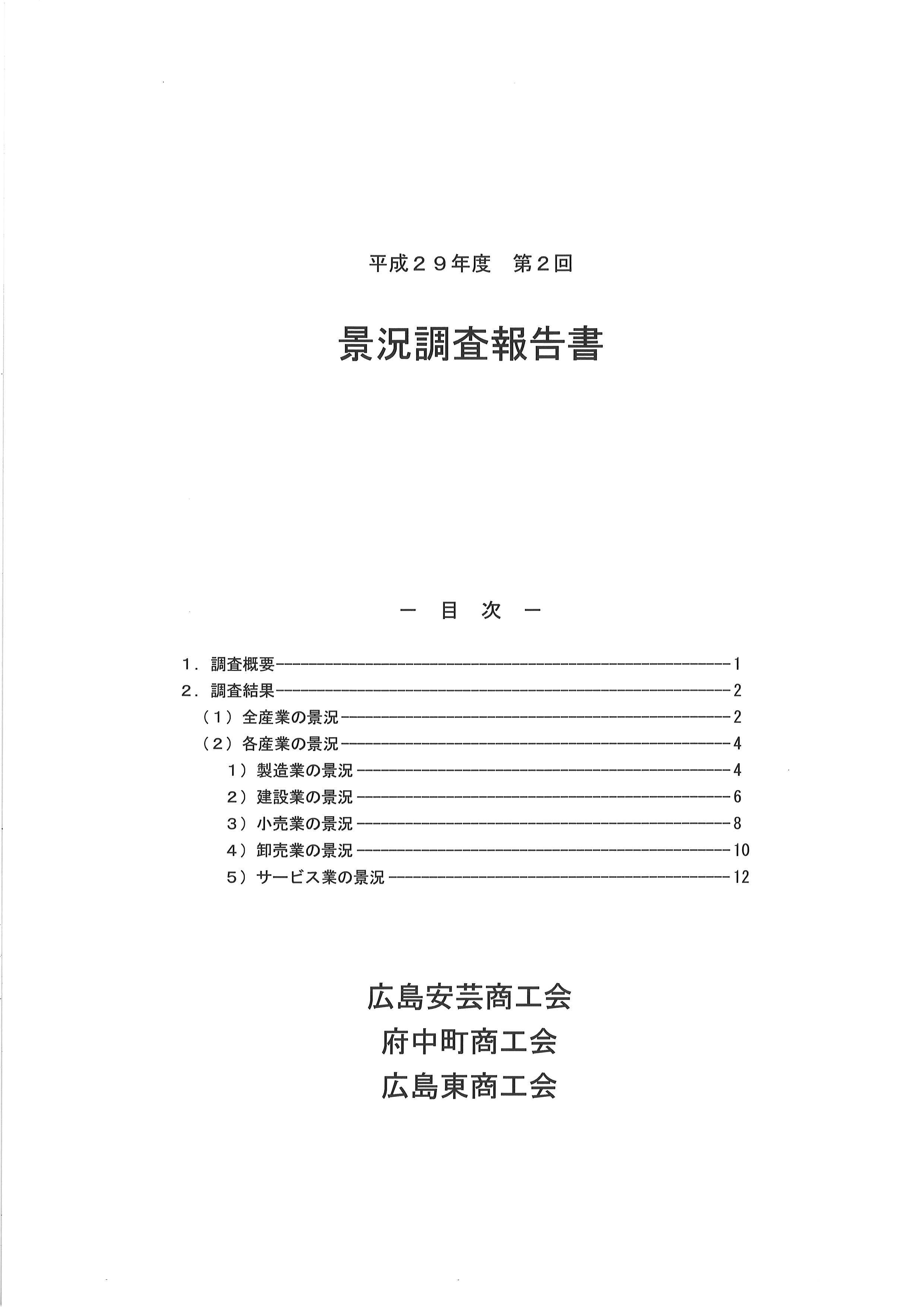 平成29年度第2回景況調査報告書を公開しています