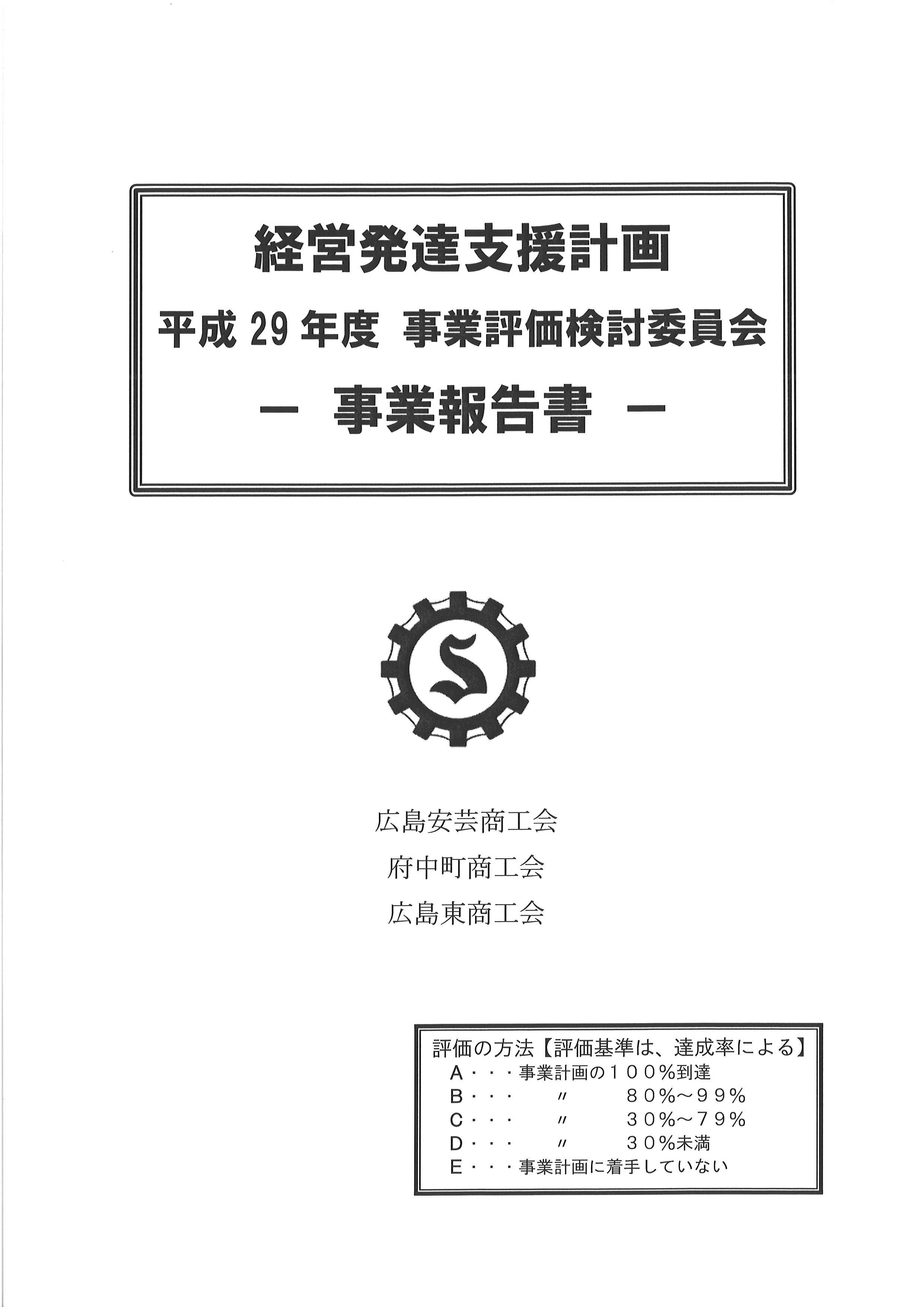 事業報告書を公開しています