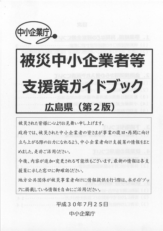 被災中小企業者等支援策ガイドブック広島県(第2版)