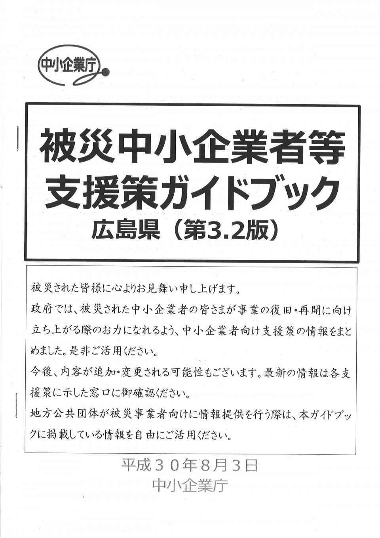 被災中小企業者等支援策ガイドブック広島県(第3.2版)