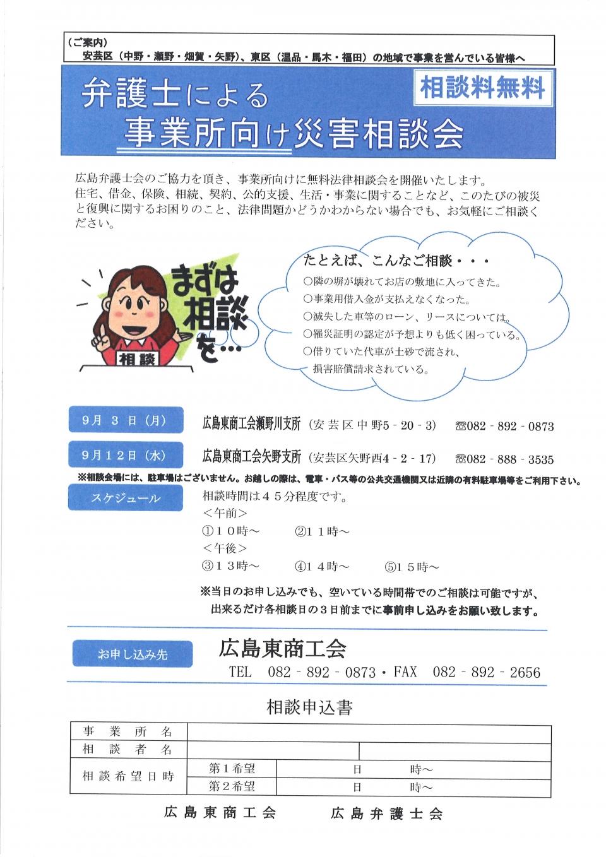 弁護士による事業所向け災害相談会
