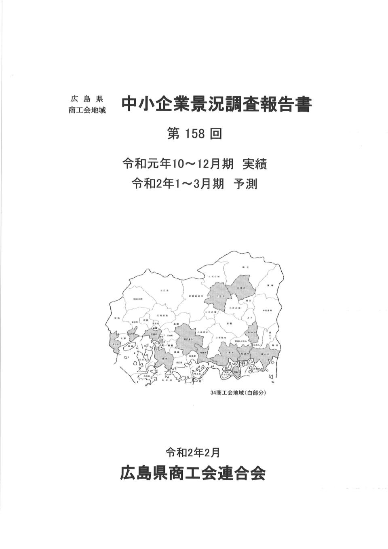 広島県商工会地域 中小企業景況調査報告書(経営発達支援事業)を公開しています