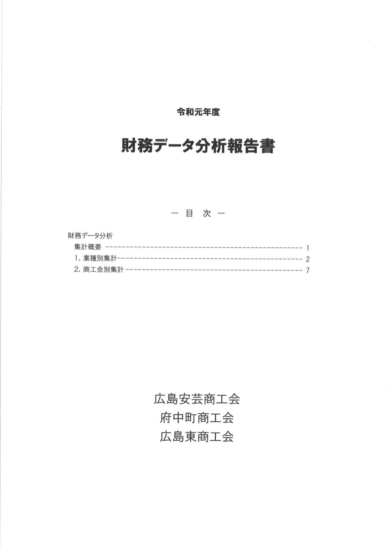 令和元年度財務データ・地域経済分析を公開しています