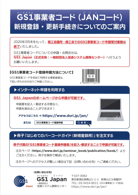 GジーエスワンS1事業者コード(JジャンANコード) 新規登録・更新手続きについてのご案内