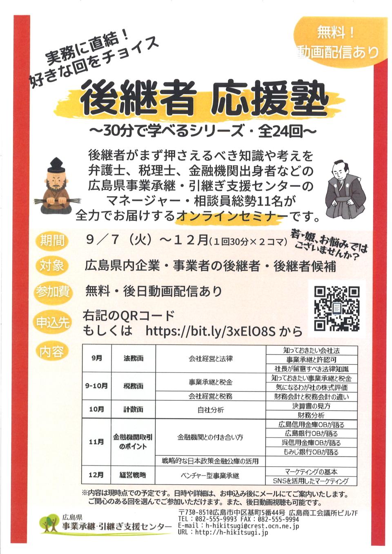 後継者 応援塾(オンラインセミナー)