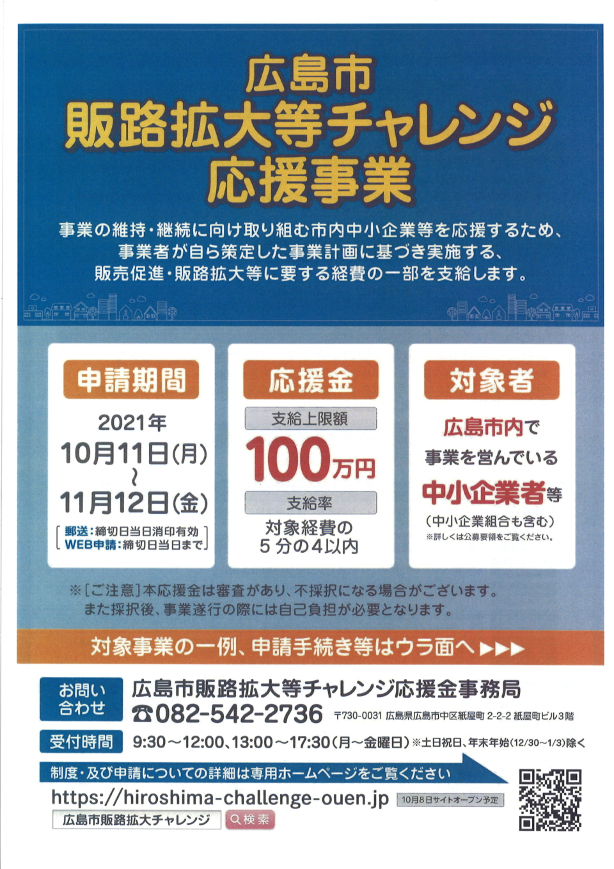 広島市 販路拡大等チャレンジ応援事業