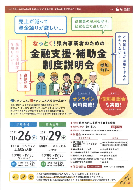 コロナ禍における県内事業者のための金融支援・補助金制度説明会